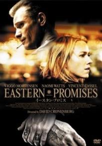 Eastern Promises.jpg