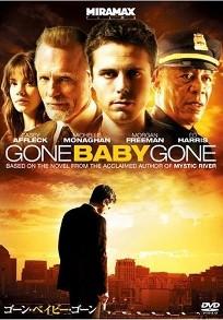 Gone Baby Gone.jpg